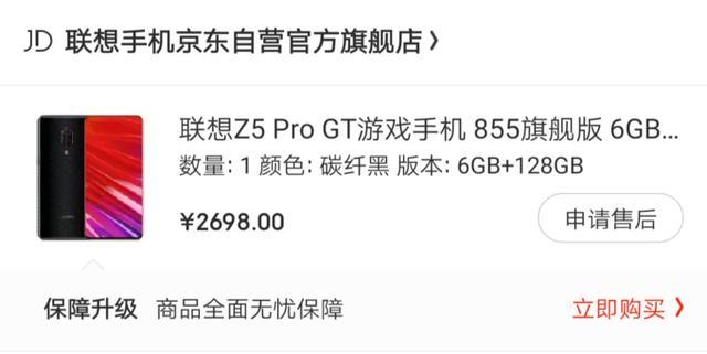最能贬值的855手机,联想Z5Pro GT 855版实际体验