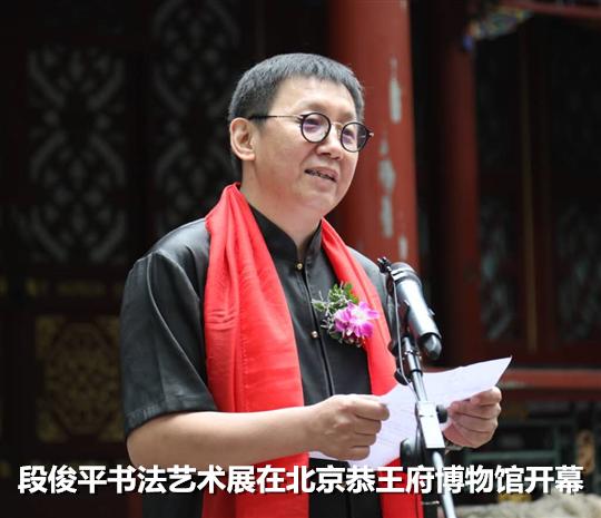 段俊平书法艺术展在北京恭王府博物馆开幕