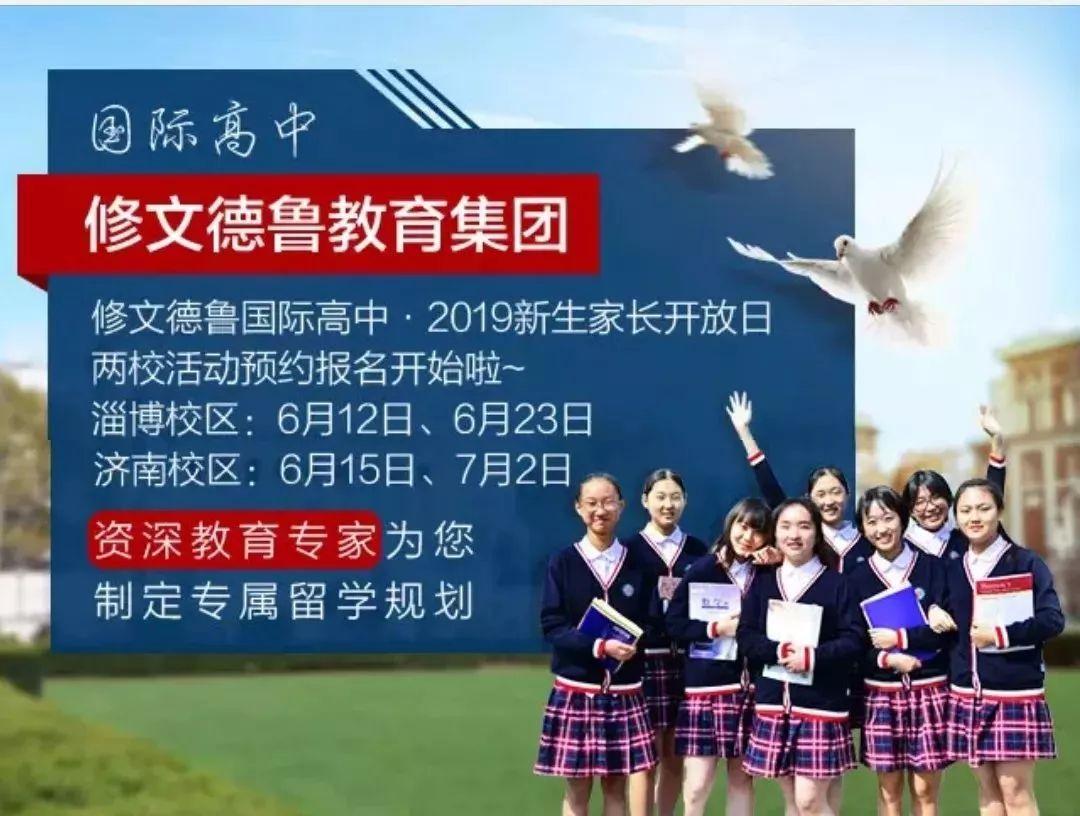 济南修文外国语牛奶2019年招生简章多少初中生学校每天图片