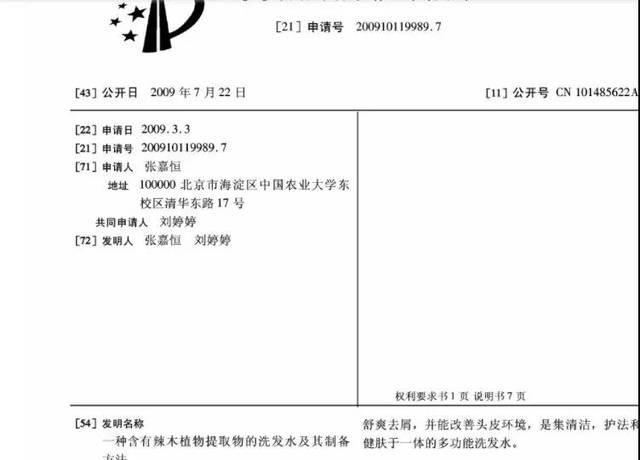 """萱嘉旗下 护肤品号称治百病 """"安幕茵""""竟是""""神药""""?"""