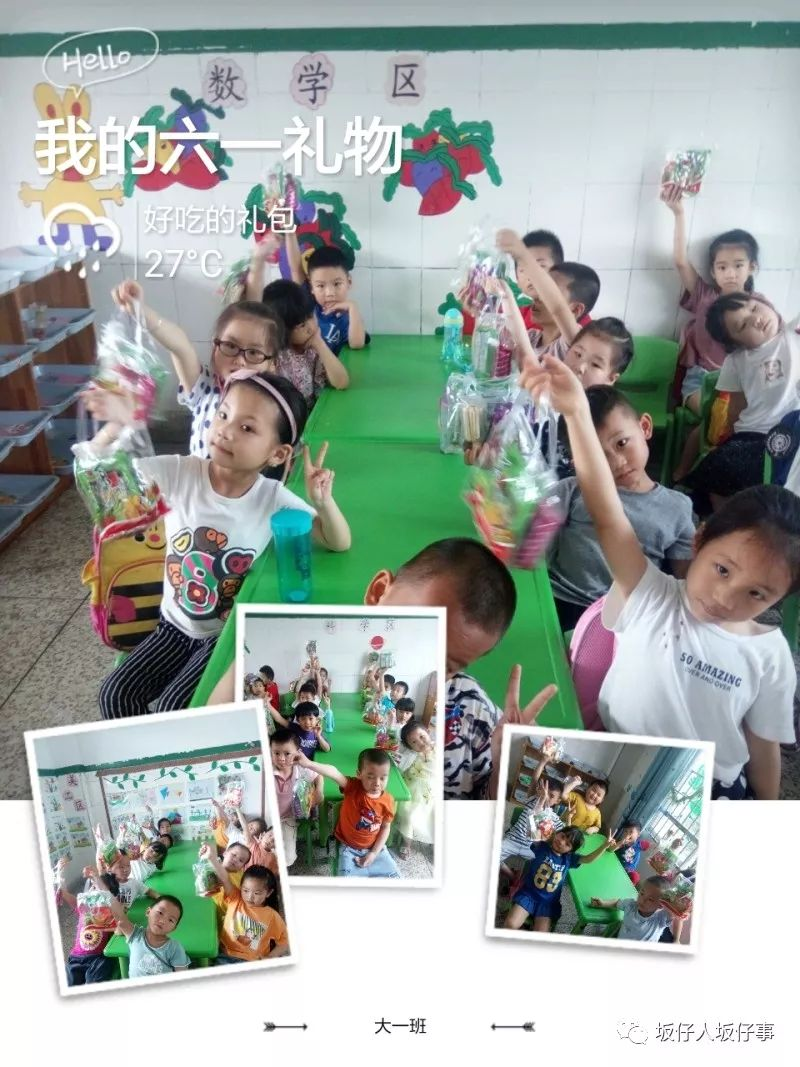 舌尖美食,欢乐共享——坂仔中心幼儿园六一自助餐活动