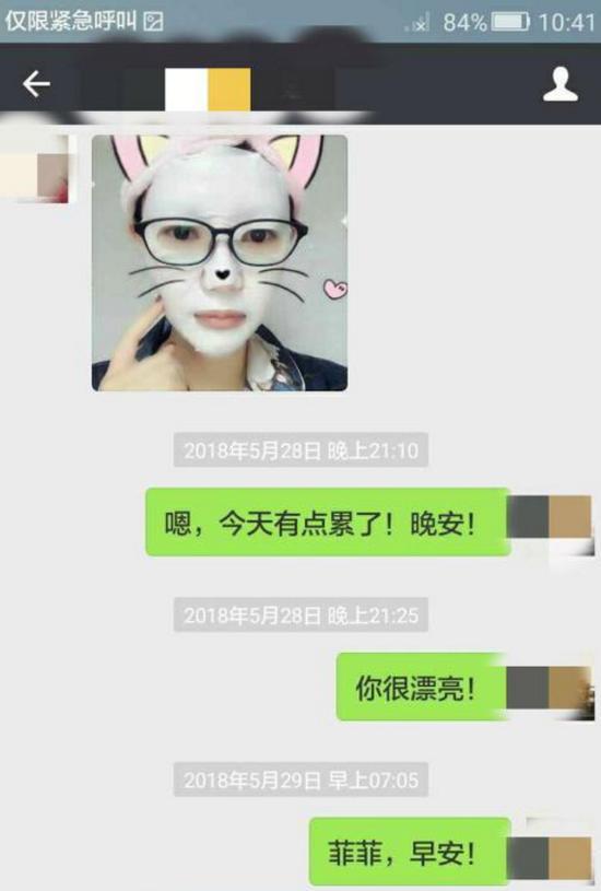 """保定男子网恋被骗8.5万元 """"女友""""是抠脚大叔"""
