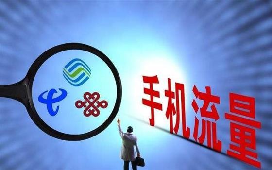 细思极恐,中国电信的流量套路