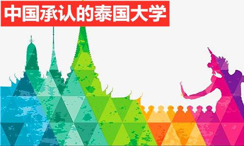 中国承认的泰国大学名单