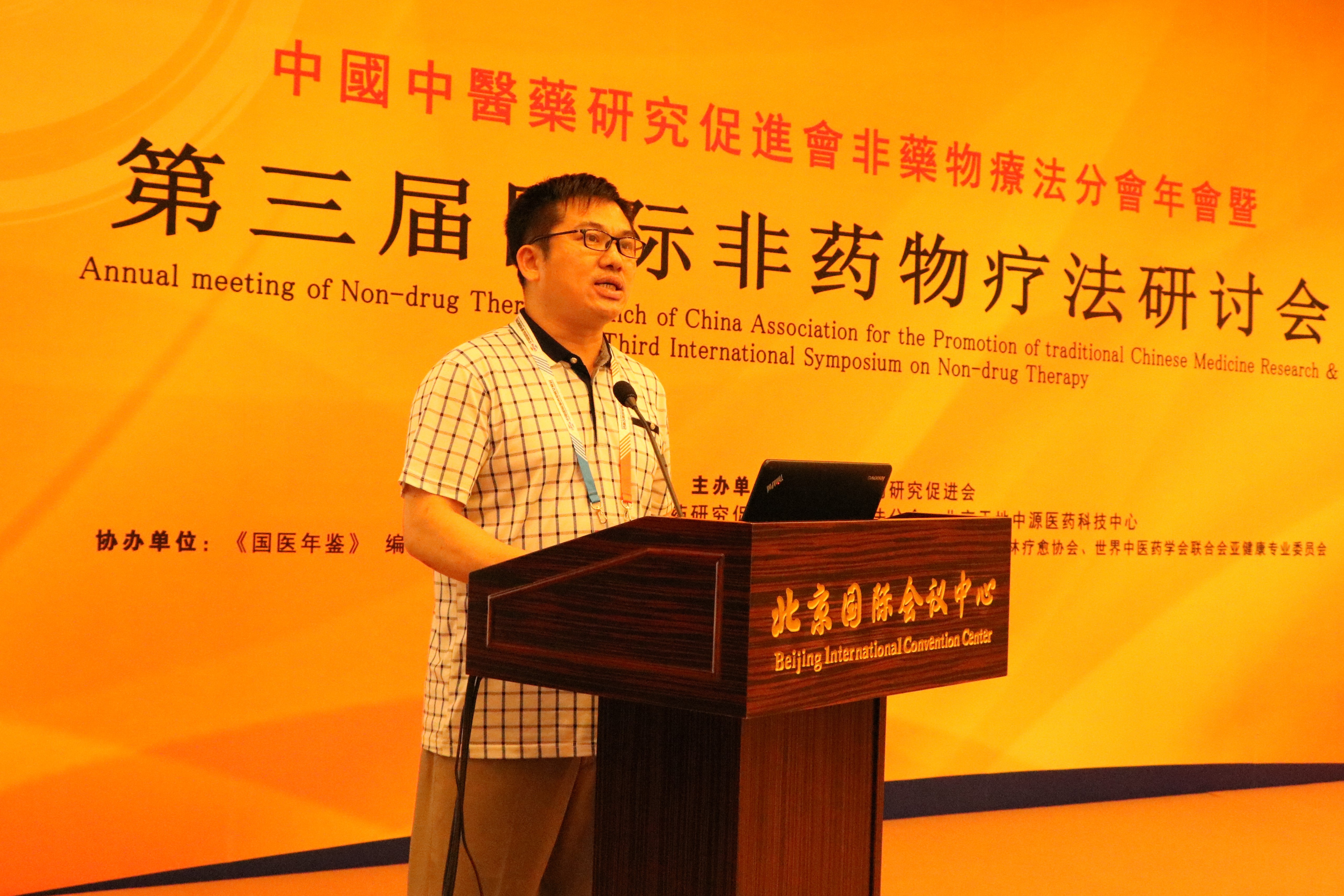 晨荷堂國醫館曾福銀教授受邀出席第三屆國際非藥物療法研討會