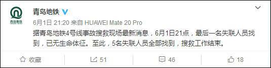 青島地鐵坍塌5名失蹤人員全部遇難