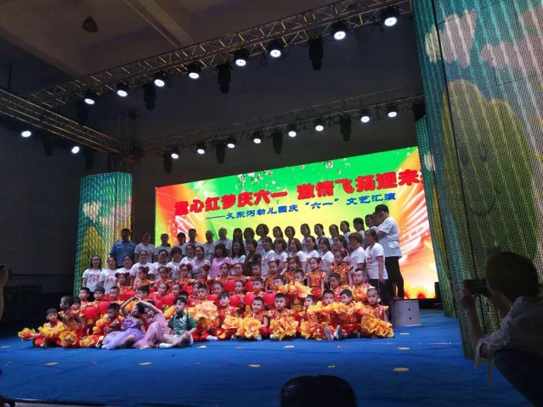 """美轮美奂的舞台效果、创意新颖的节目编排义东沟幼儿园举办迎""""六一""""文艺演出"""