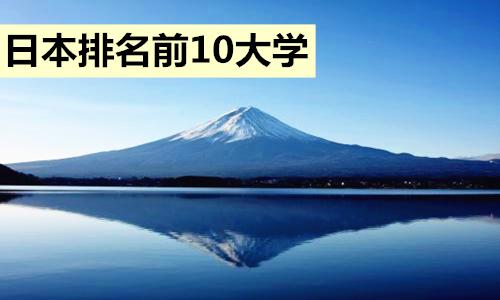 2019年日本排名前10大学