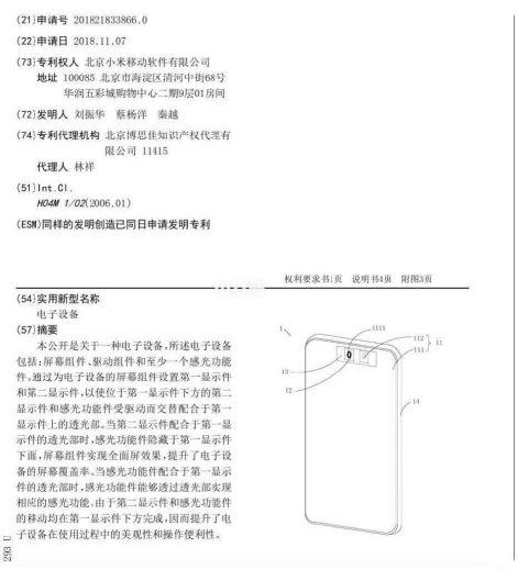 小米新专利曝光:屏下摄像头技术