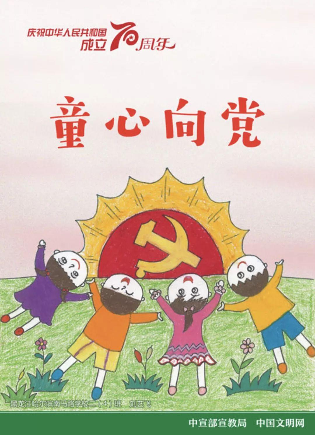 中宣部宣教局 中国文明网发布庆祝新中国成立70周年儿童画公益广告