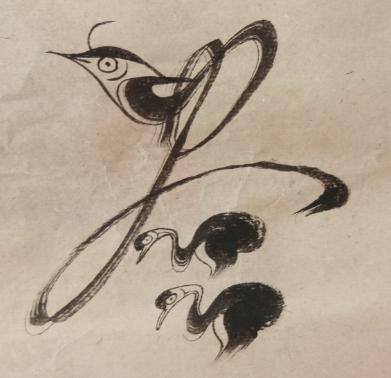 赵光明 潜心研练数十载 传承 鸟虫 书法艺术