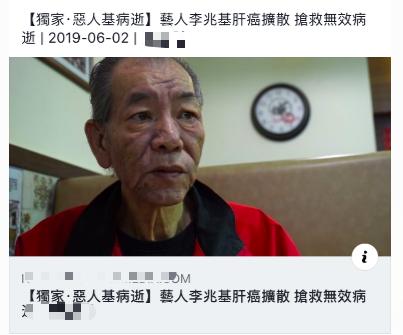 """香港演员李兆基纹身_李兆基因肝癌扩散病逝,终年69岁,""""四大恶人""""已去世三位_香港"""