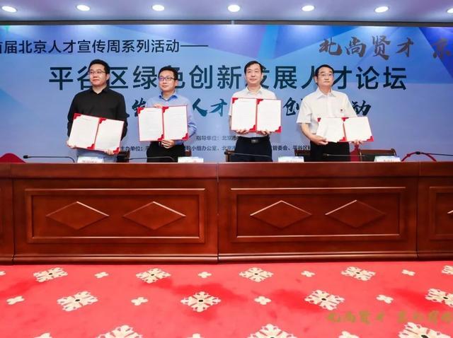 首都经济贸易大学,北京农林科学院,北京农学院研究院签署了平谷区第