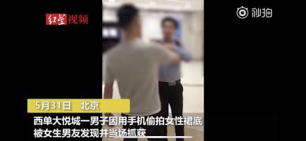 疑清华法律学硕士偷拍女性裙底,学历跟人品根本扯不上关系!