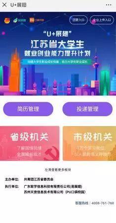 """江苏""""U+展翅""""计划:大学生暑期实习近2万个岗位可选"""