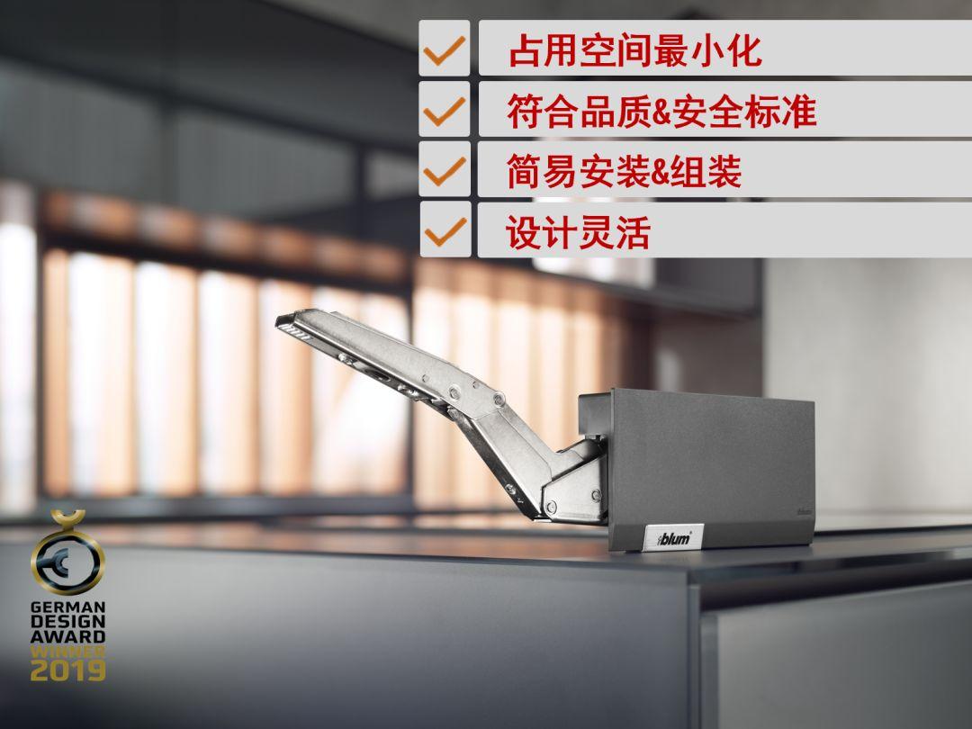 新一代上翻门AVENTOS HK top 爱翻灵云展开始在中国市场发售