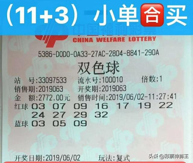 63期双色球7万元彩票,供您参考_篮球