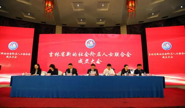 吉林省新的社会阶层人士联合会成立大会胜利召开