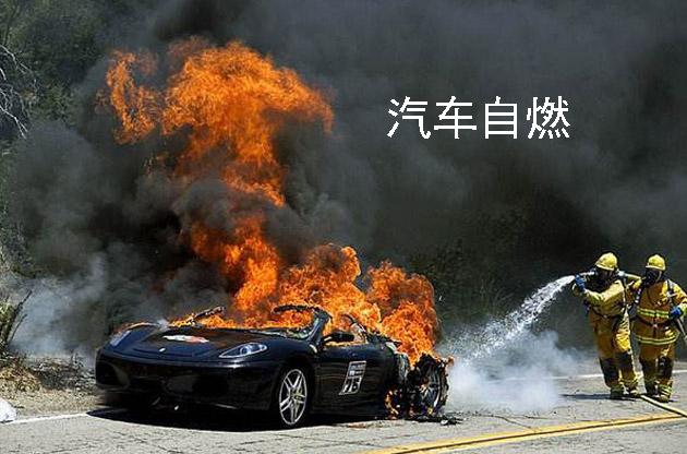 停车场存放一晚,第二天汽车被烧得面目全非,造成自燃祸首是谁