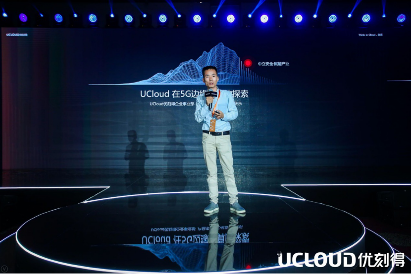 UCloud优刻得在5G边缘计算的探索