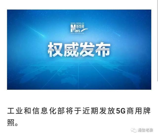 简评:5G牌照为何这早发放?百万通信人接下来...