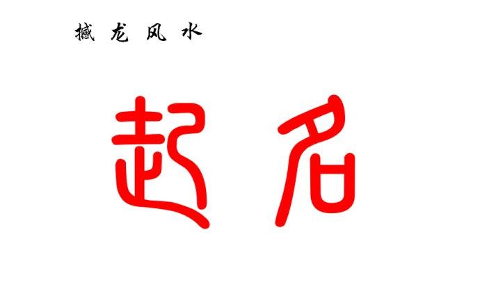 撼龙风水 起名宝典 笔画组合康熙字典九九灵数密诀