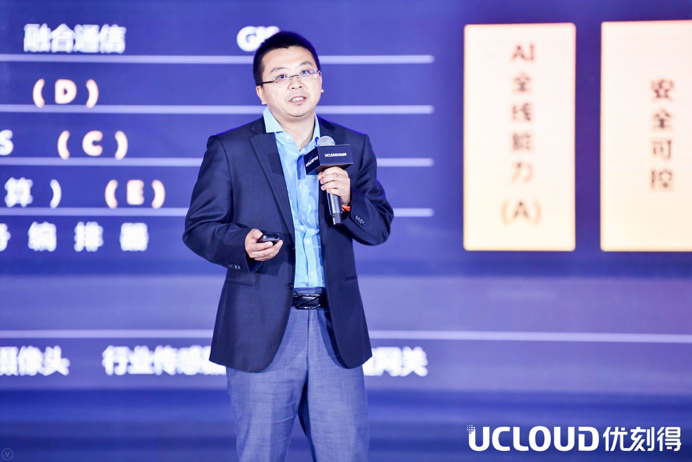 UCloud用户大会上中国移动:深化云端合作,共建5G生态