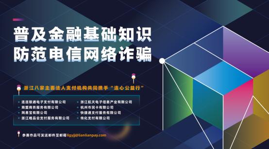 """浙江省八家支付机构启动""""连心公益行""""系列宣传活动"""
