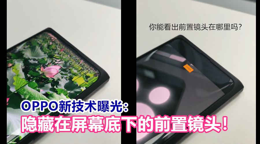 OPPO副总裁沈义人展示新技术:无刘海、开孔也没有升降镜头!