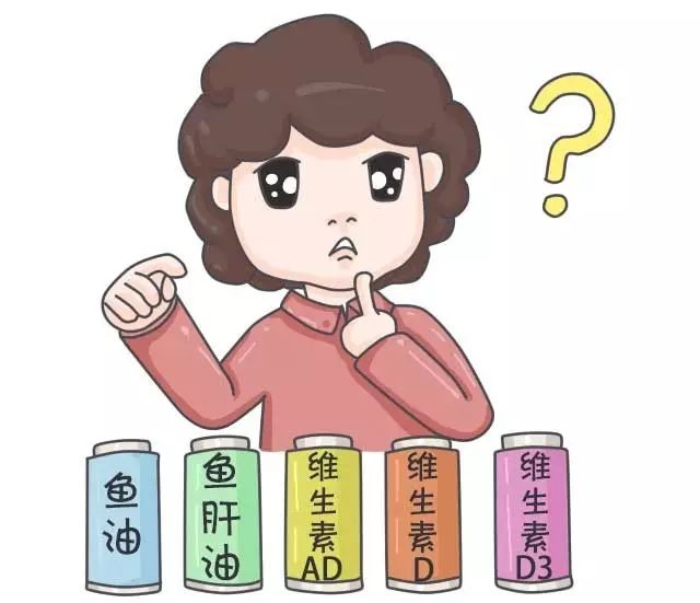 鱼油、鱼肝油、维生素AD、维生素D......你分得清吗?适合给宝宝吃吗?