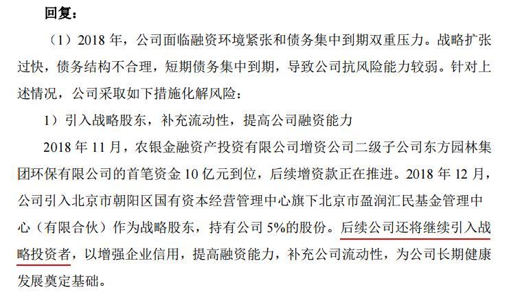 """东方园林回应""""与央企重组"""":引入国资战投存不确定性"""