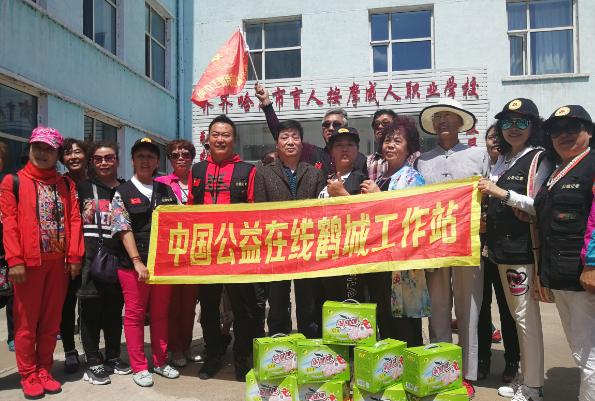 中国公益在线鹤城工作站让爱心远行