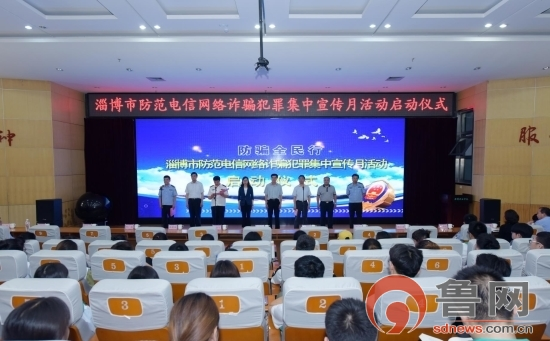 淄博市公安局举行防范电信网络诈骗集中宣传月启动仪式
