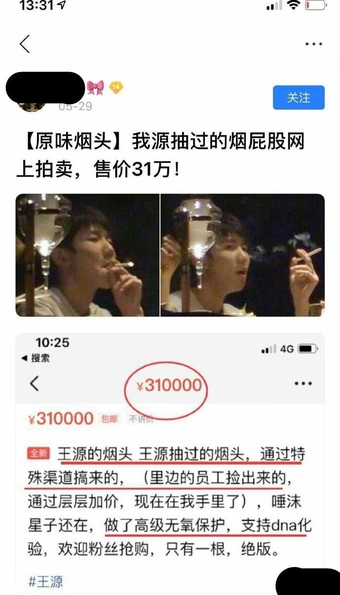 那个被骂惨的 王源烟头 现在卖31万 过高的道德就等于没有道德