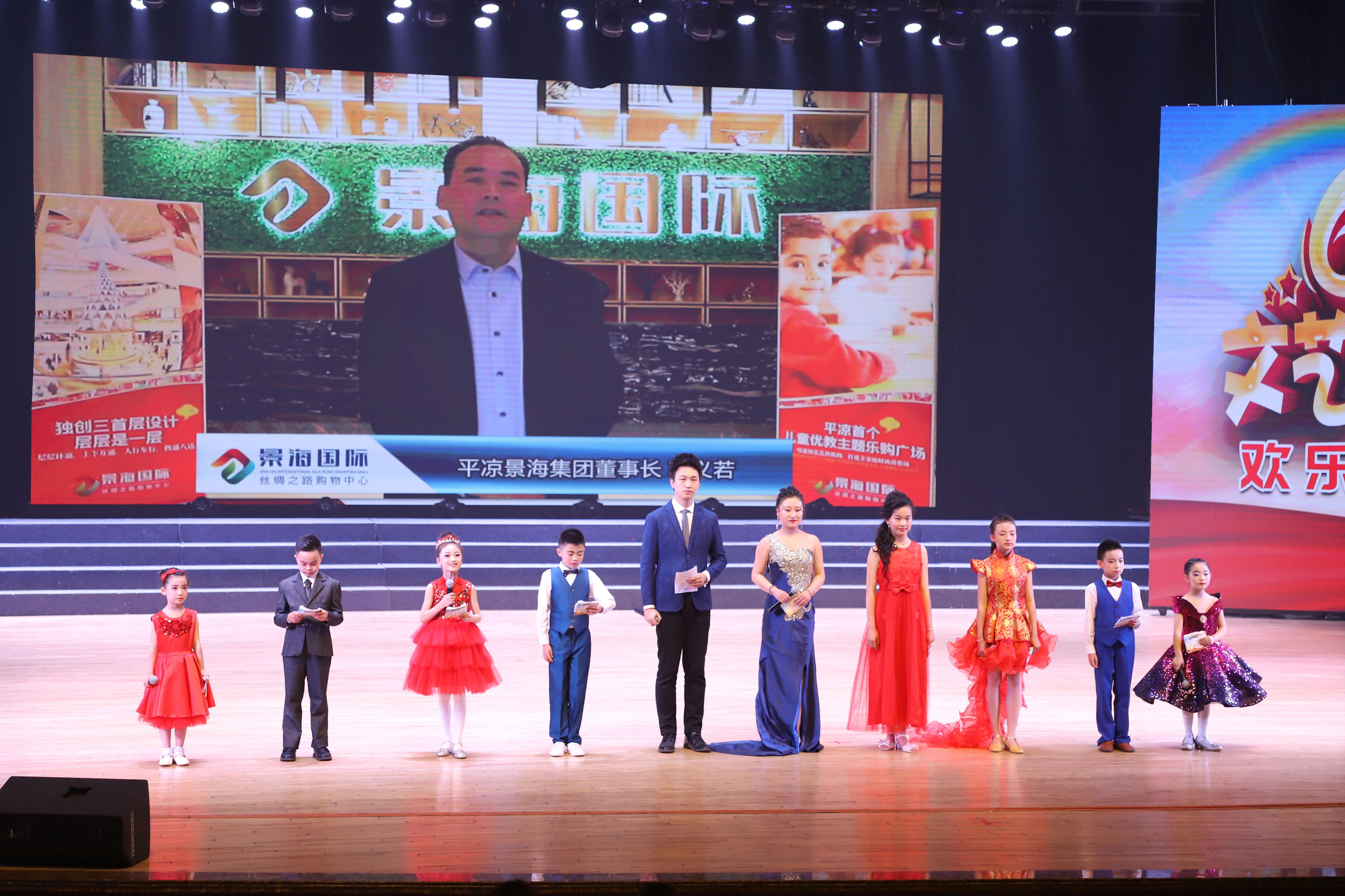 """2019平凉市少儿""""六一""""晚会上演 千名少儿共圆舞台梦"""