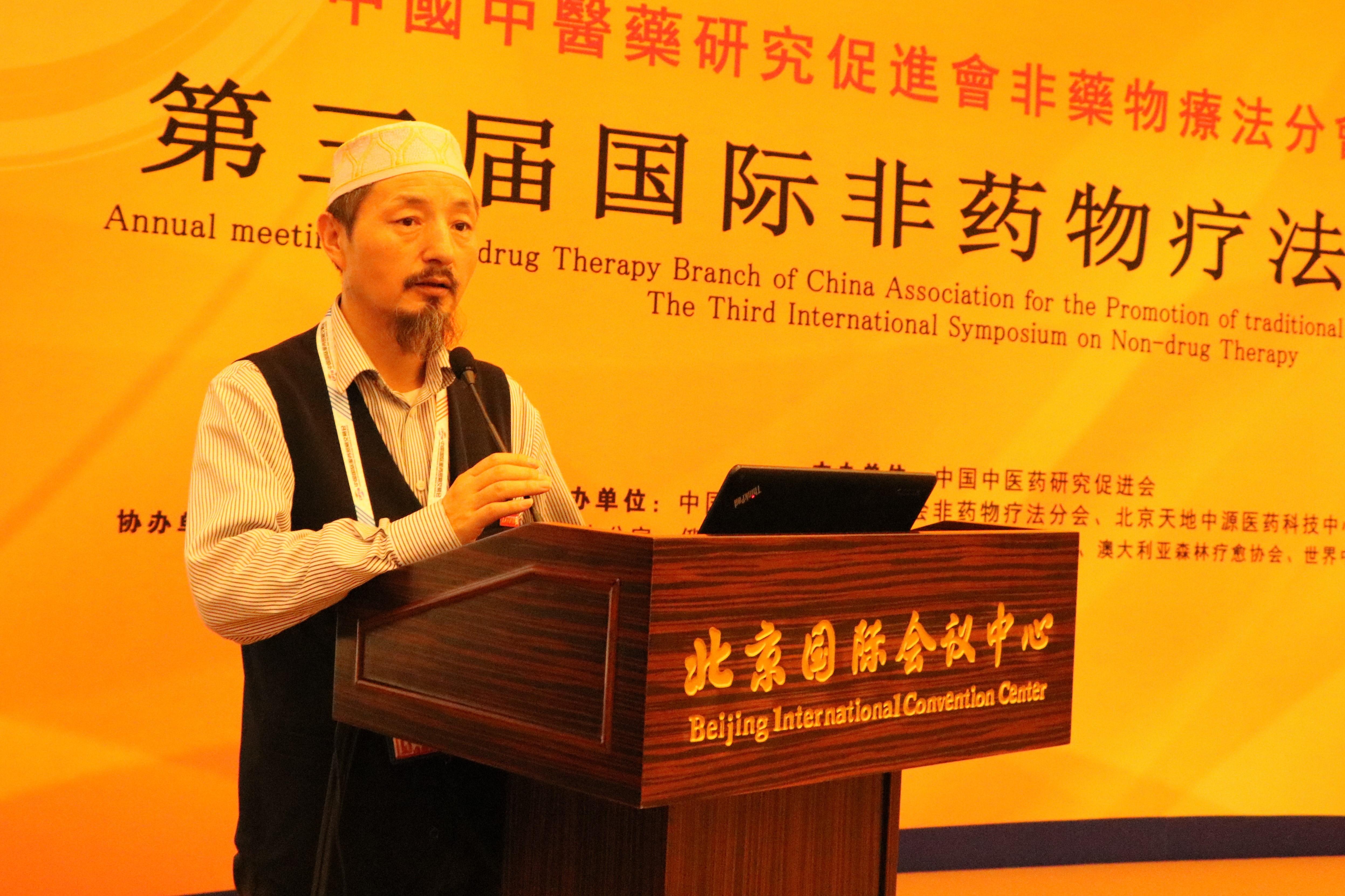 我国著名回医马忠义教授应邀出席第三届国际非药物疗法研讨会并发表主旨演讲