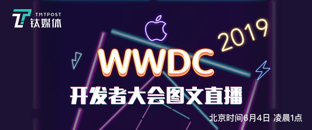 """苹果又双叒叕要搞事情,2019WWDC大会能否""""软硬兼施""""?"""