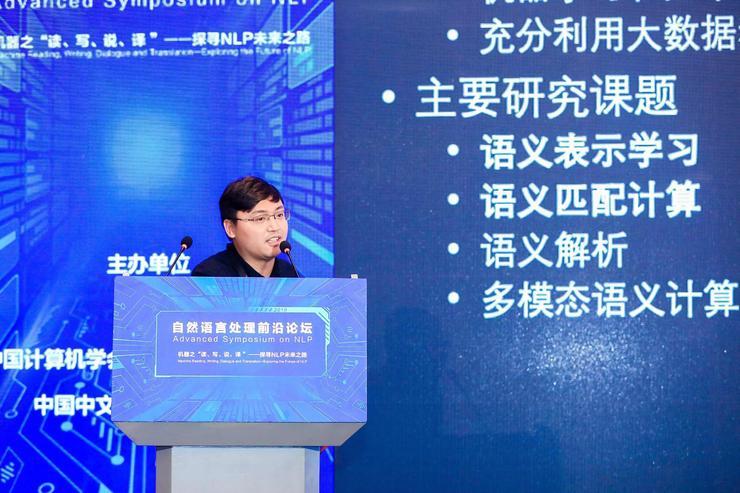 2019 自然语言处理前沿论坛,百度NLP技术全揭秘