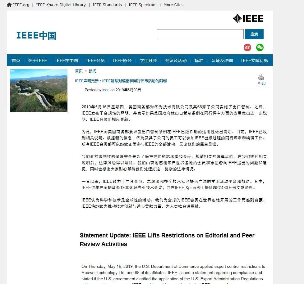 【动点播报】IEEE 声明解除对华为员工活动限制 谷歌云宕机或影响更多区域