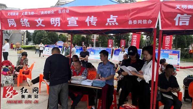 """""""衡阳群众""""在行动   衡南县开展《网络安全法》施行两周年宣传活动"""