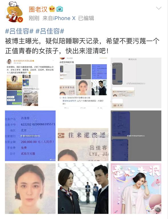 ribenmmmmeinuquanbubaoguang_吕佳容负面新闻频出一天登两次热搜 网友力赞危机公关