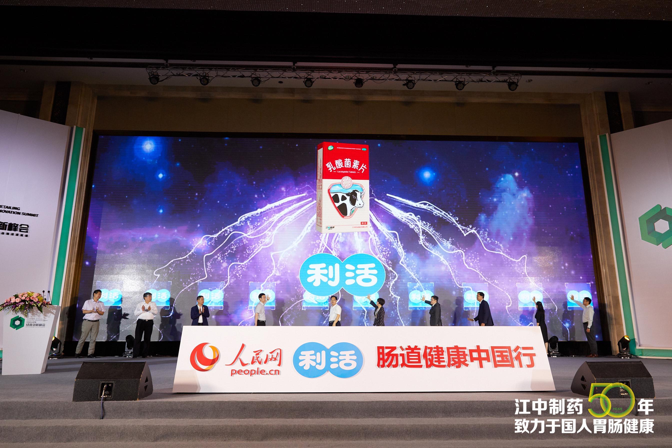 """华润江中重磅推出""""利活""""牌乳酸菌素片,战略合作连锁齐站台"""