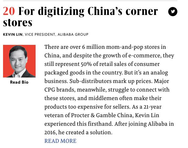 零售通林小海入选全球最具创意商业人士 大数据升级百万零售店