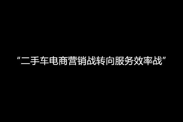 """优信联手58与瓜子较量""""全国购"""",二手车电商营销战转向服务效率战"""