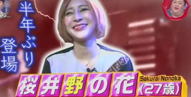 日本第一丑女_整容100次后年收入7亿!日本丑女整成石原里美,网友:惊到我了 ...