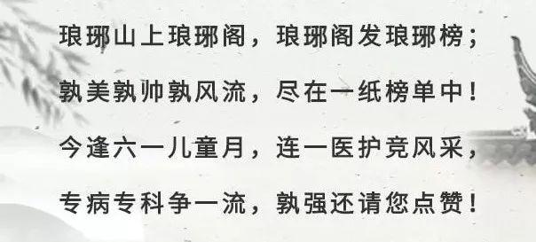 连一医儿童医院【琅琊榜】1,谁夺头魁?