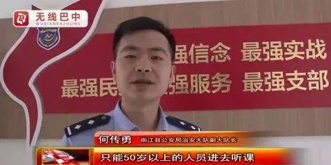 南江公安破获全省首例保健品诈骗案!近500名老人被坑害