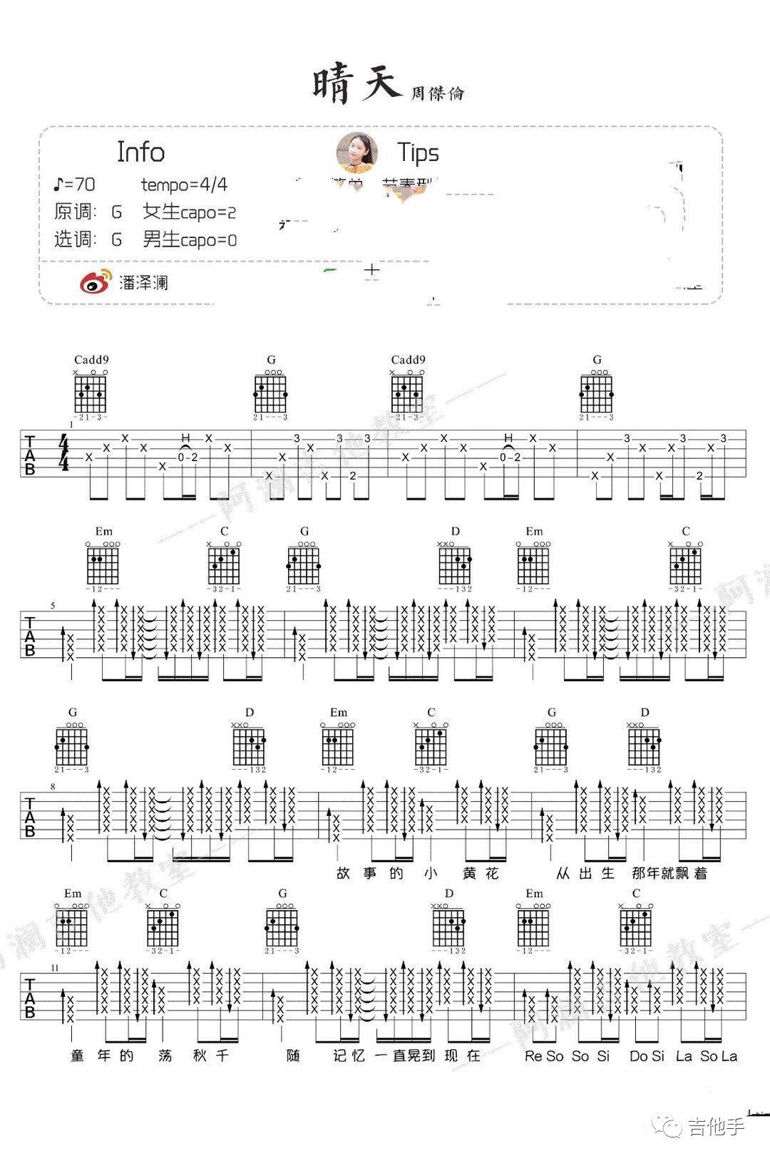 【吉他谱】《晴天》吉他教学