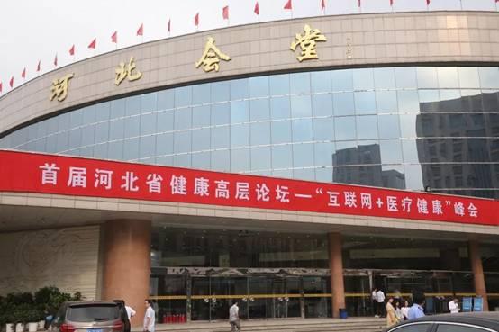 """首届河北省健康高层论坛""""互联网+医疗健"""