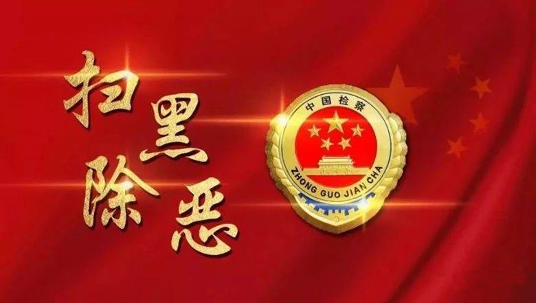 """岳阳城区首个""""套路贷""""涉恶犯罪集团10名成员被依法批准逮捕"""